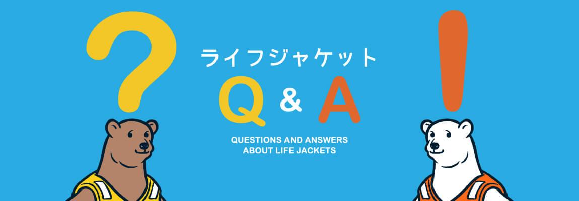 ライフジャケット Q&A
