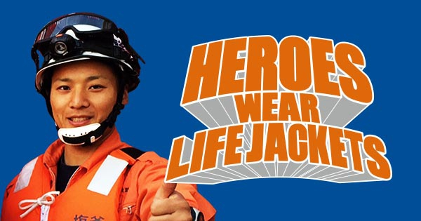 次の記事: 水辺のヒーローの皆さんのライフジャケット着用写真を