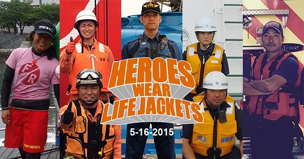 次の記事: 水辺のヒーローのライフジャケット写真 公開!