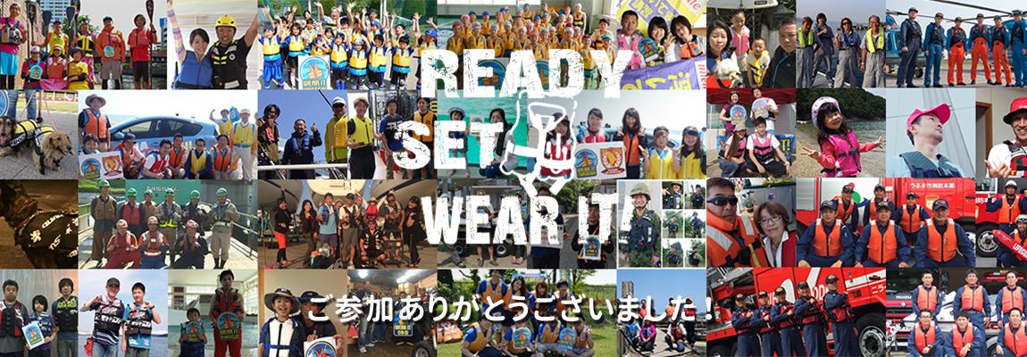 Ready, Set, Wear It! 2016 ご参加ありがとうございました!