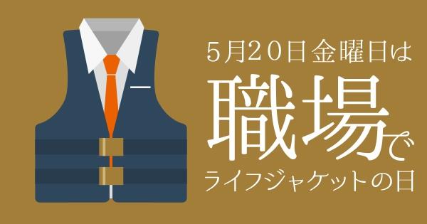 次の記事: 5月20日(金)は職場でライフジャケットの日!