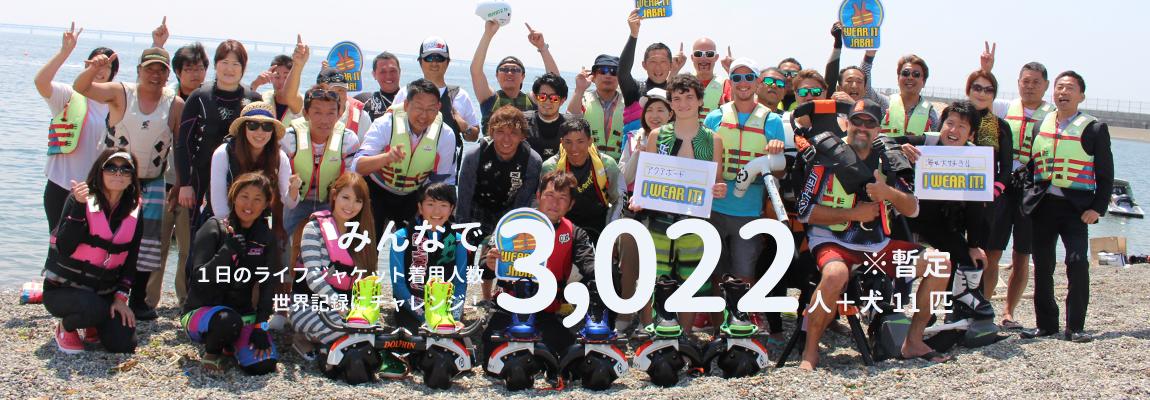Ready, Set, Wear It!  3,022人+犬11匹