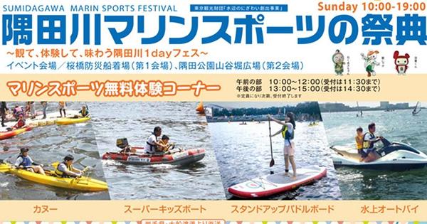 次の記事: 秋もWEAR IT! 「隅田川マリンスポーツの祭典