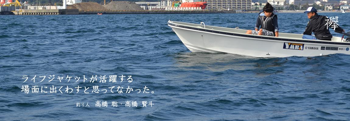 襷 | 高橋聡さん・高橋賢斗さん