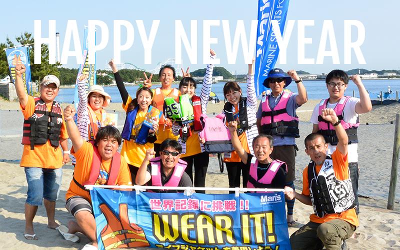 HAPPY NEW YEAR! 2017年もみなさまにとって、すてきな1年となりますように! 水辺では、みんなでWEAR IT! 2017年のライフジャケット着用人数世界記録にチャレンジ「Ready, Set, Wear It!」は、5月20日(土)に開催されます。今年もぜひご参加ください。