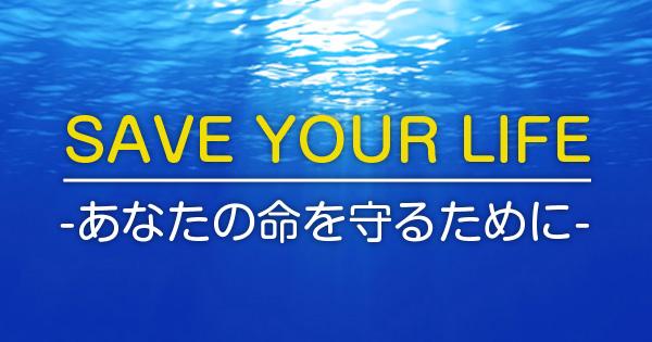 次の記事: 『SAVE YOUR LIFE』平成30年2月から