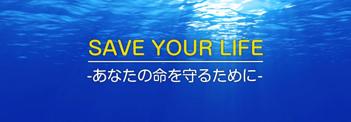 SAVE YOUR LIFE 平成30年2月からすべての小型船舶の乗船者にライフジャケットの着用を義務化します。