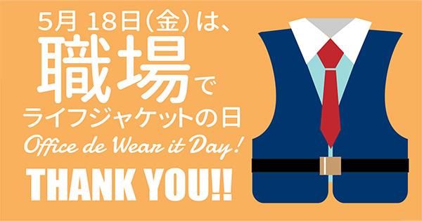 前の記事: 職場でライフジャケットの日、ご参加ありがとうござい