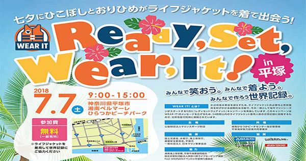 前の記事: READY SET WEAR IT in 平塚
