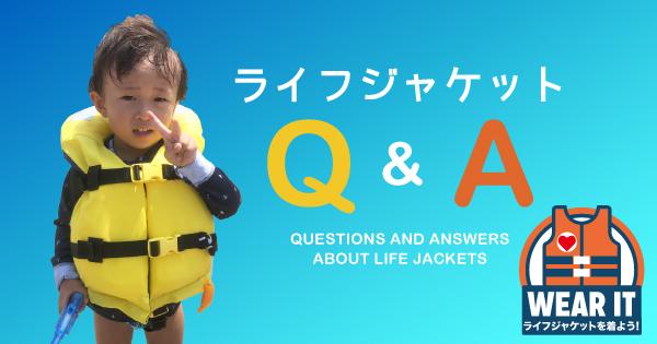次の記事: ライフジャケットを着用する事のメリット