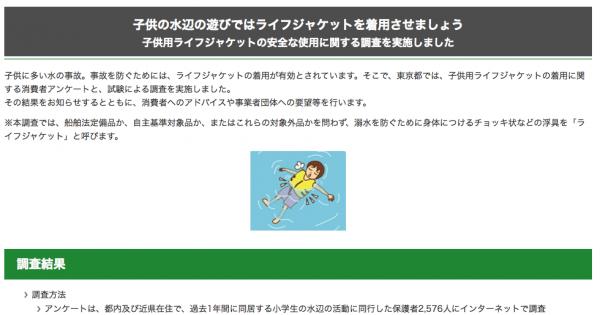 前の記事: 東京都よりプレスリリース:「子供の水辺の遊びではラ