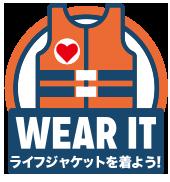 WEAR IT! ライフジャケットを着よう!プロジェクト