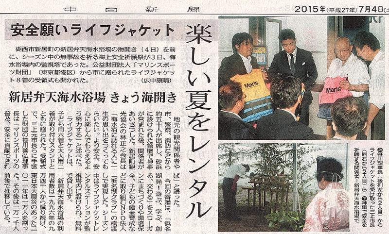 ライフジャケットステーション 中日新聞