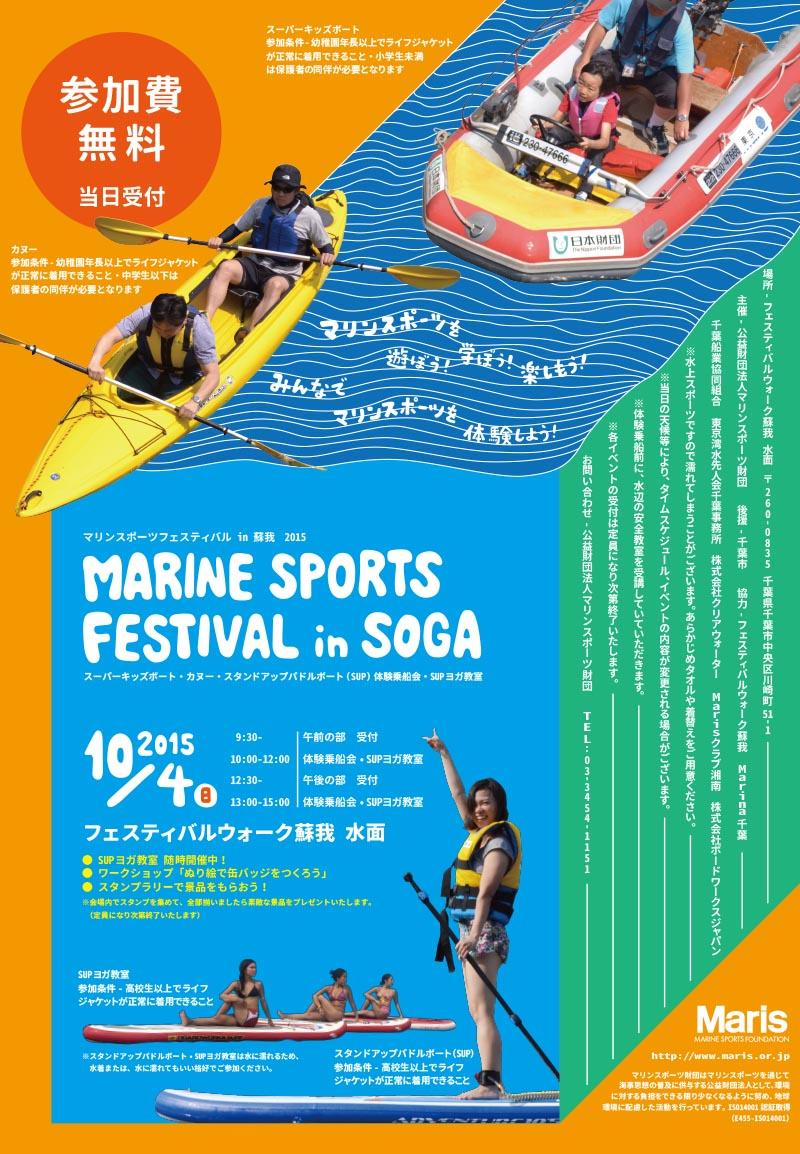 soga_leaflet