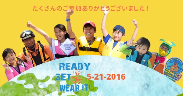 前の記事: Ready, Set, Wear It! 2016