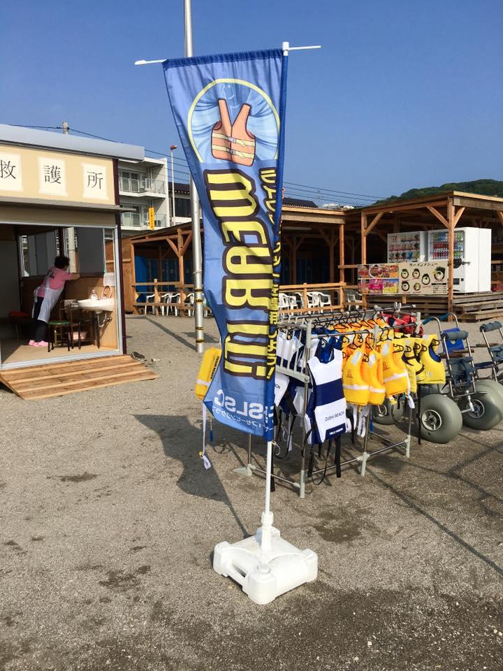 ライフジャケットレンタルステーション逗子海水浴場。ライフジャケットが無料でレンタルできます。