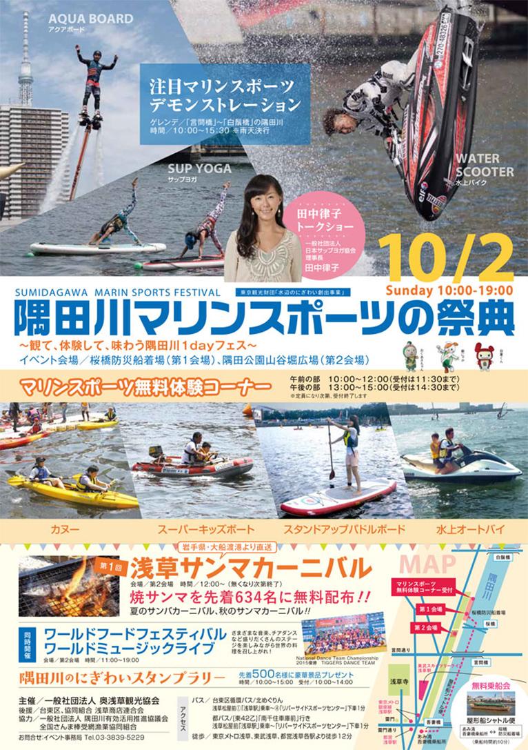 10月2日(日)東京都浅草にて「隅田川マリンスポーツの祭典2016」が開催されます。