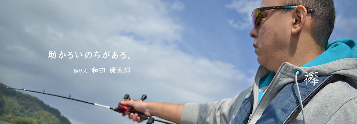 襷 | 和田康太郎さん