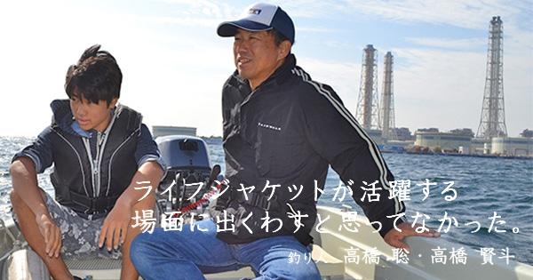 次の記事: 襷インタヴュー | 高橋聡さん・高橋賢斗さん「ライ