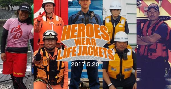 次の記事: HerosWearLifeJacket 2017