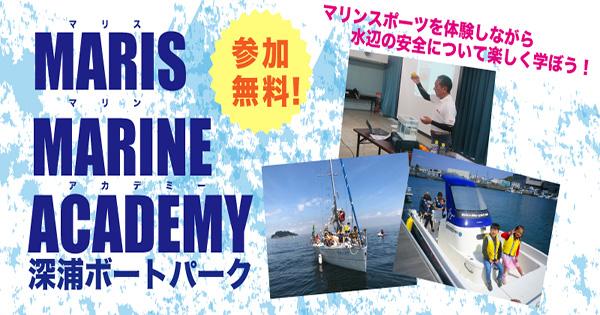 次の記事: MARISマリンアカデミーin深浦ボートパーク開催
