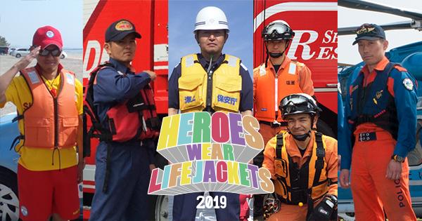 次の記事: HEROES WEAR LIFE JACKETも募
