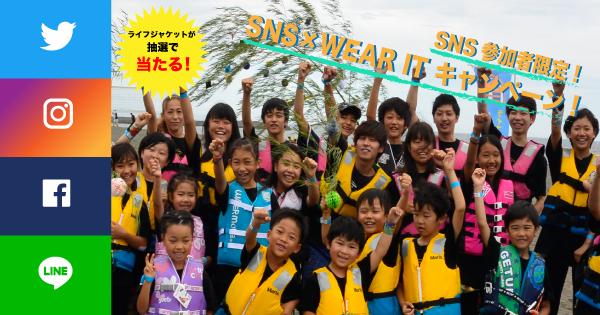 次の記事: SNS×WEARITキャンペーン当選者の発表!